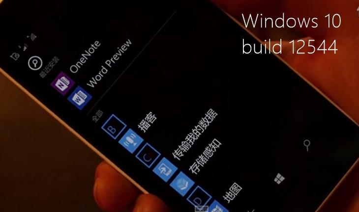 windows 10 build 12544 smartphons