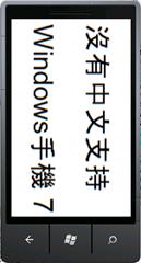 Windows Phone 7 no Japão, Brasil ainda aguardando