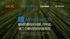 """Microsoft lança edição """"especial"""" do Windows 10 para o governo chinês"""